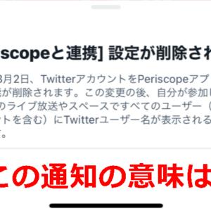 Periscopeとの連携 解除
