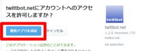 Twittbot 初期設定