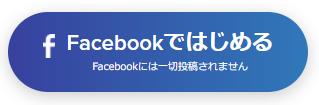ペアーズ Facebook登録方法