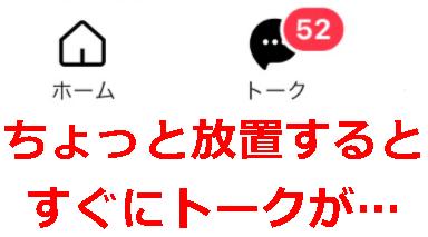 LINE 未読メッセージ数