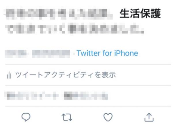 Twitter 反感を買うツイート