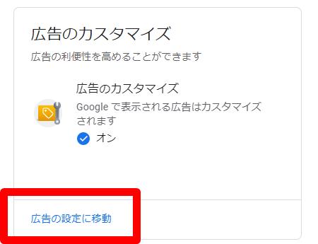 YouTube広告設定