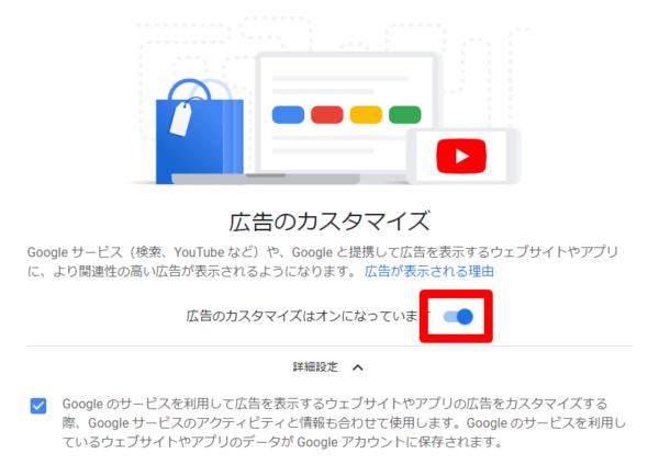 YouTube 広告のカスタマイズ