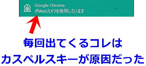 GoogleChromeがWEBカメラを起動しています。