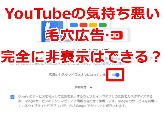 YouTube気持ち悪い広告