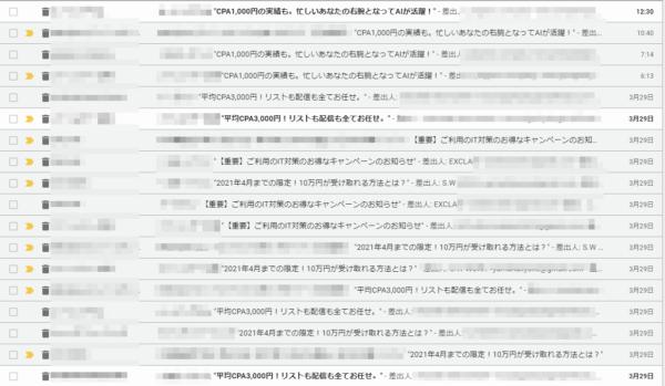 スパム営業メール