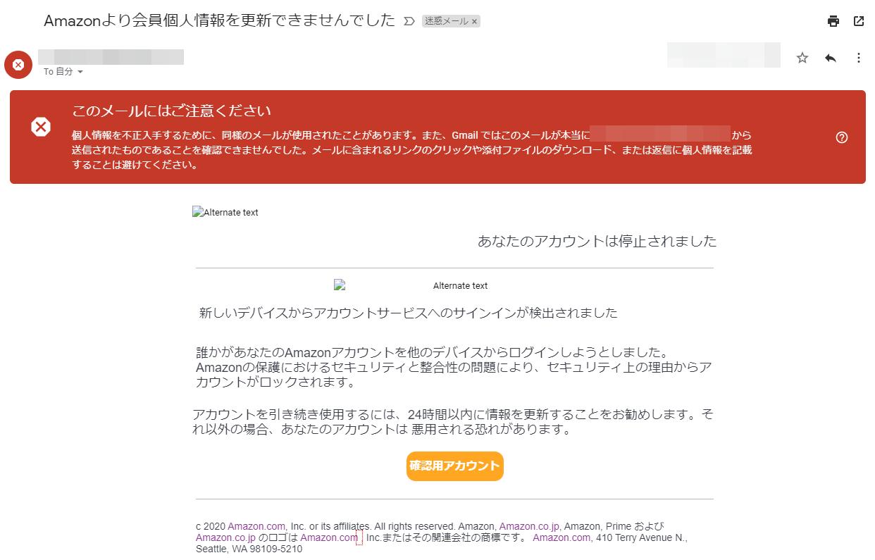 偽Amazon フィッシング詐欺