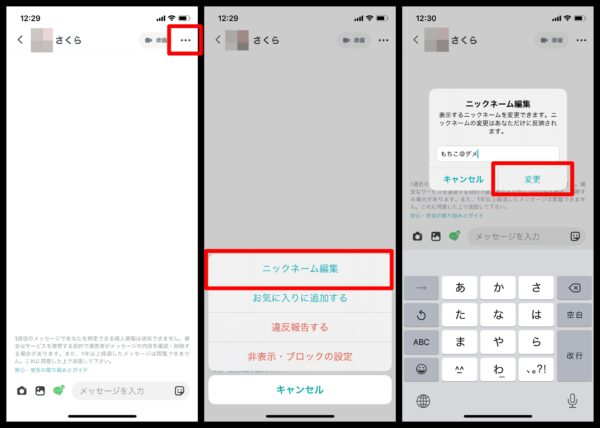 ペアーズ ニックネーム編集