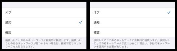 iPhone Wi-Fi接続設定