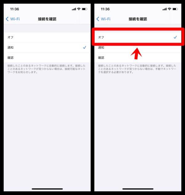 iPhone Wi-Fi設定オフ