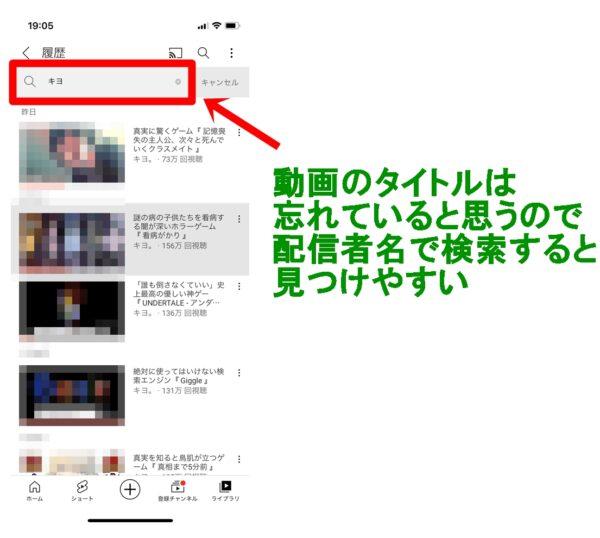 YouTube再生履歴を検索する