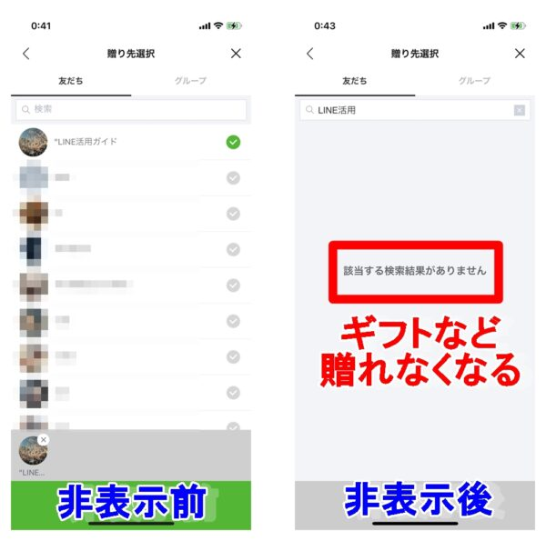 LINE 非表示 ギフト