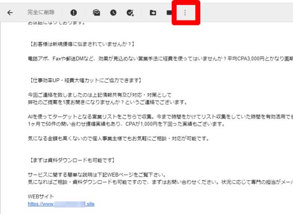 悪質メールを排除