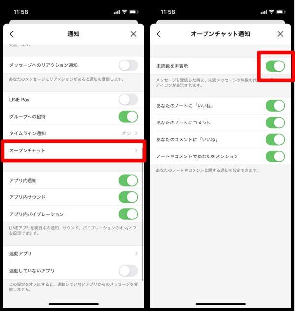 LINEオープンチャット設定