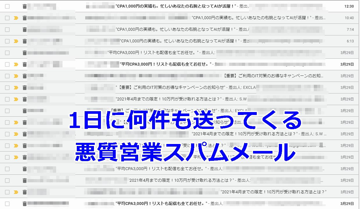 営業スパムメール
