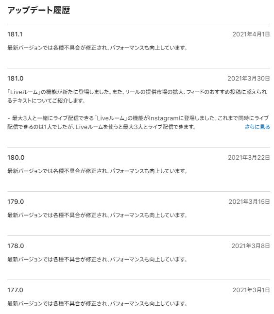Instagram バージョン更新履歴