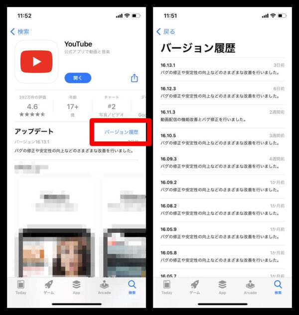 YouTube バージョン履歴