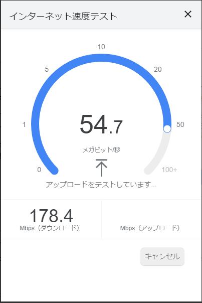 ネット通信速度テスト