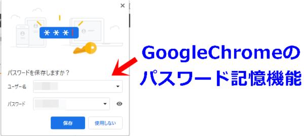 GoogleChrome パスワード記憶