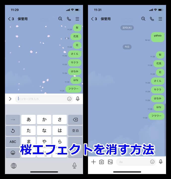 LINE 桜エフェクトを削除 (1)