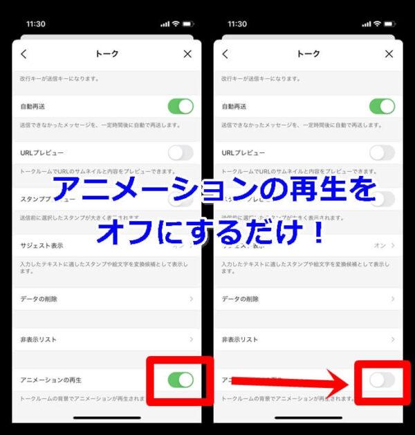 LINE 桜エフェクト 削除 (2)