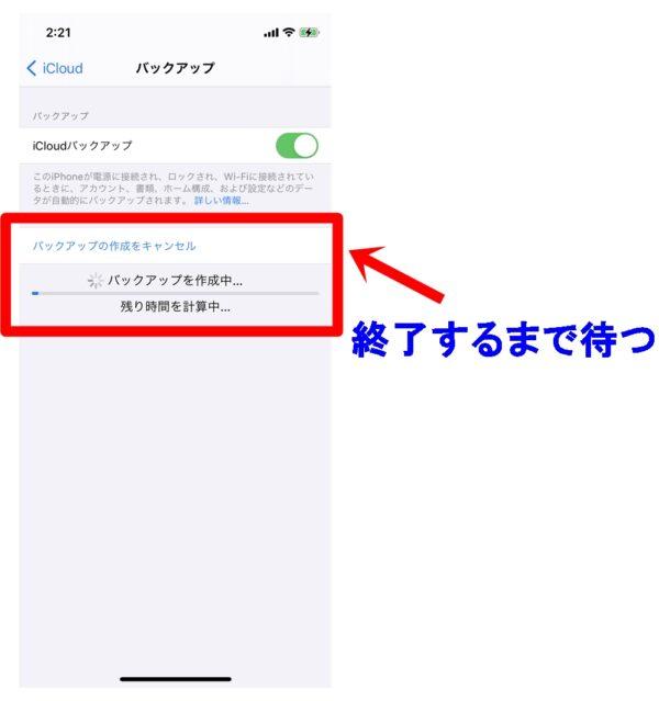 iPhone iCloudバックアップ