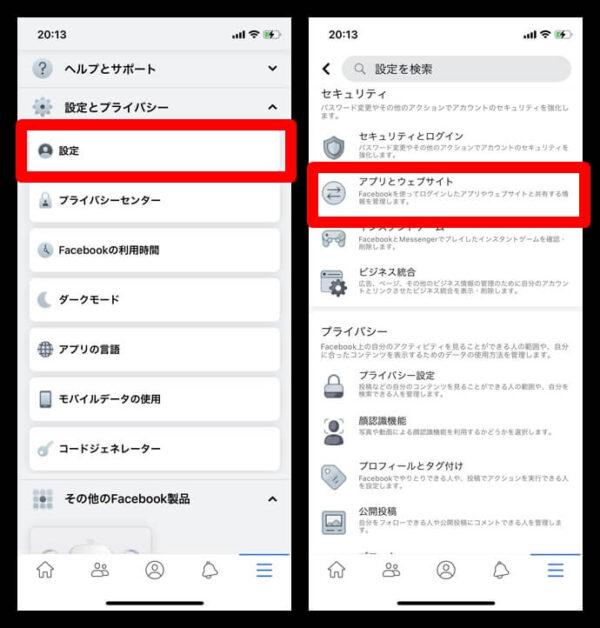 Facebook LINE連携解除 (1)
