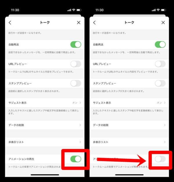 LINE 桜エフェクト消し方2 (1)