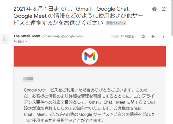 2021 年 6 月 1 日までに、Gmail、Google Chat、Google Meet の情報をどのように使用および他サービスと連携するかをお選びください