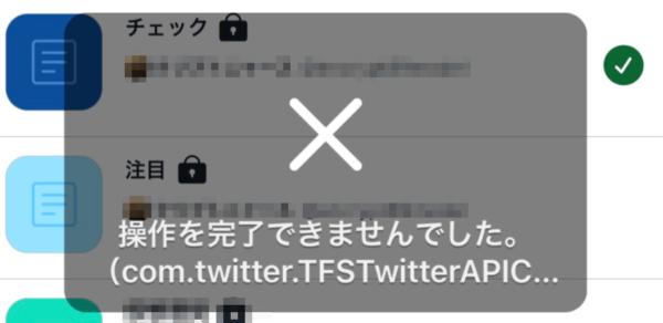 ツイッター 操作を完了できませんでした。