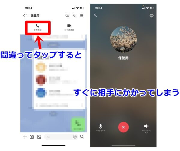 LINEトークルーム 音声通話