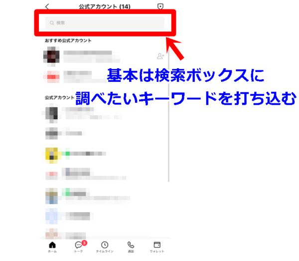 LINE公式アカウント検索