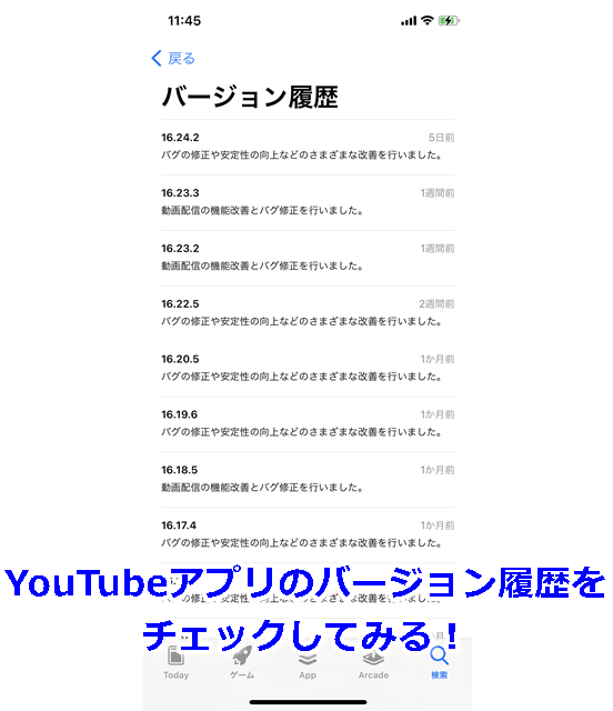 YouTubeバージョン履歴
