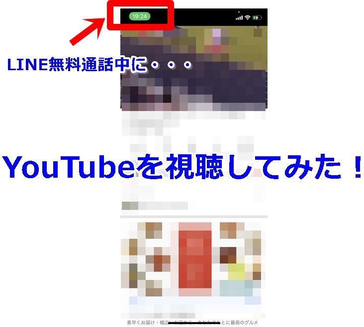 LINE無料通話 YouTube バレる