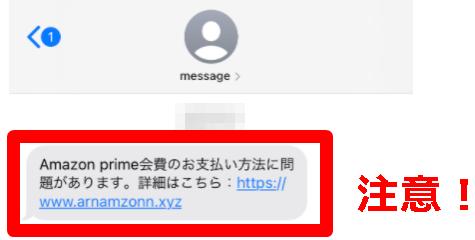 フィッシング詐欺 SMSメッセージ