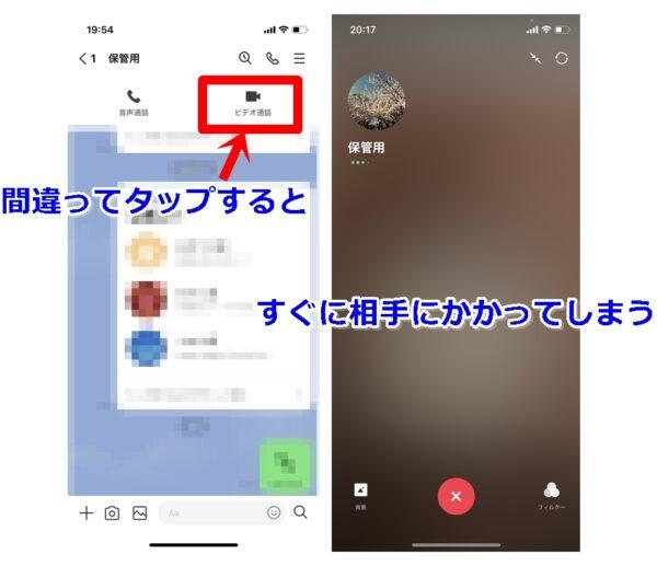 LINEビデオ通話 トークルーム経由