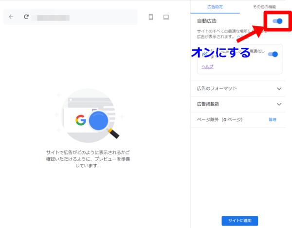 Google AdSense 自動広告オン