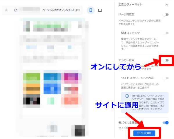 【Google AdSense】アンカー広告は無効にすべき?ワイドスクリーン対応も開始