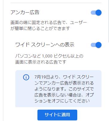 Google AdSenseワイドスクリーンへの対応