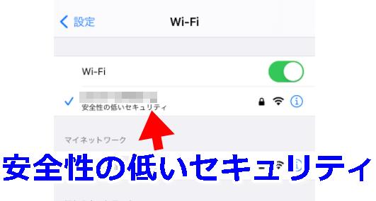 Wi-Fi 安全性の低いセキュリティ