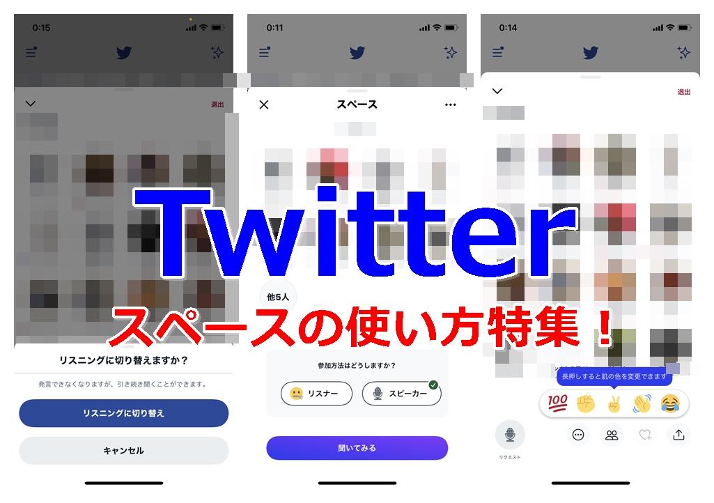 Twitter スペース使い方