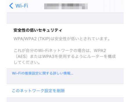 Wi-Fi セキュリティの安全性