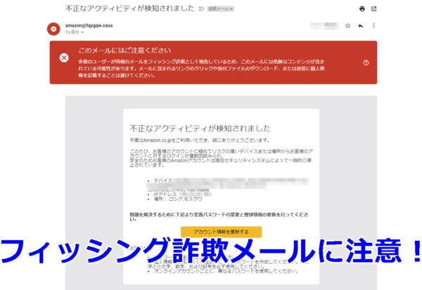 Amazon フィッシング詐欺メール
