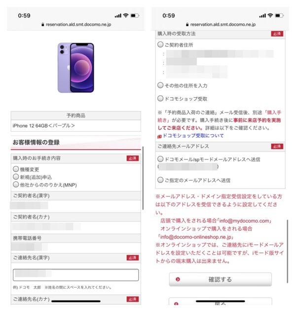 iPhone12 購入