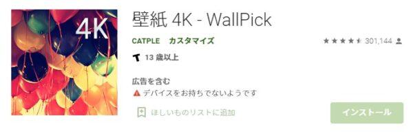 壁紙 4K - WallPick