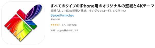 すべてのタイプのiPhone用のオリジナルの壁紙と4Kテーマ 4+