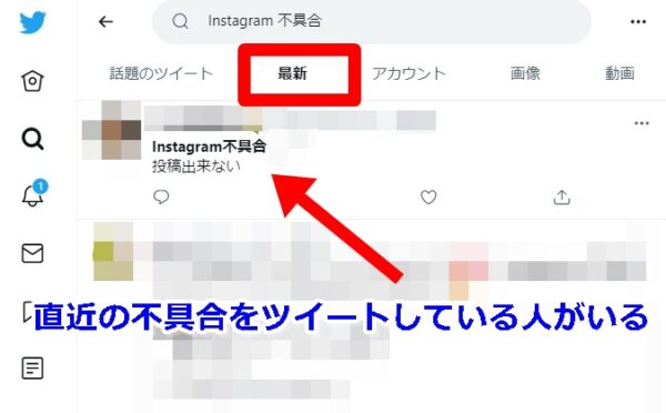 Instagram 不具合検索