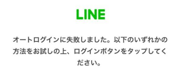 LINE オートログイン失敗