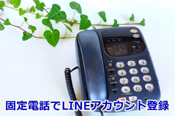 固定電話でLINEアカウント登録