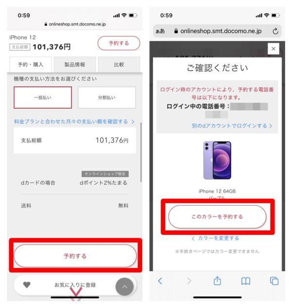 iPhone12 ドコモオンラインショップ予約